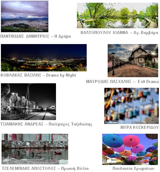 Φωτογραφίες έργων φωτογραφικού διαγωνισμού του 2014