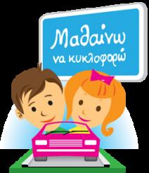 Υλοποίηση Προγράμματος Κυκλοφοριακής Αγωγής από τον Δήμο Δράμας