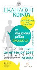 Πρόσκληση «Οι ρευματοπάθειες στον 21ο αιώνα»