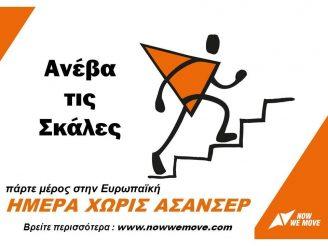 Now We Move 2017 - Ευρωπαϊκή Ημέρα Χωρίς Ασανσέρ