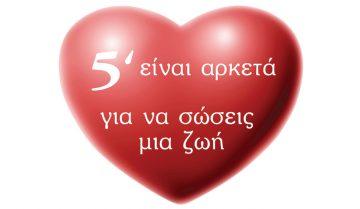 Παγκόσμιας Ημέρας του Εθελοντή Αιμοδότη