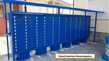Τοποθέτηση Γραμματοθυρίδων στις Τοπικές Κοινότητες