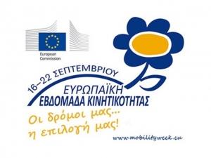 Ευρωπαϊκή Εβδομάδα Κινητικότητας (ΕΕΚ) 2017