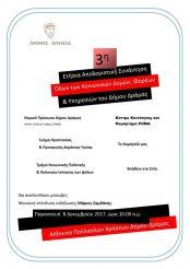 3η Ετήσια Απολογιστική Συνάντηση Κοινωνικών Δομών, Φορέων, Υπηρεσιών Δήμου Δράμας