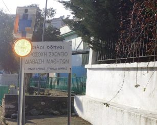 Στον Δήμο Δράμας τοποθετήθηκαν 36 παλλόμενα φανάρια σήμανσης σε διάφορα σημεία της πόλης