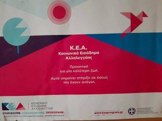 Πανελλήνια πρωτιά και πάλι στον Δήμο Δράμας για την υλοποίηση του Ευρωπαϊκού Προγράμματος Κ.Ε.Α. (Κοινωνικό Εισόδημα Αλληλεγγύης)
