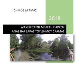 Δημόσια Διαβούλευση για τη διαχειριστική μελέτη του πάρκου της Αγίας Βαρβάρας του Δήμου Δράμας