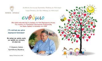 Ολοκλήρωση του προγράμματος Δημιουργική Απασχόληση Παιδιών κατά την περίοδο των θερινών διακοπών