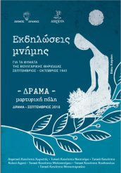 Eκδηλώσεις Μνήμης για τα θύματα της Βουλγαρικής Θηριωδίας - Σεπτέμβριος - Οκτώβριος 1941