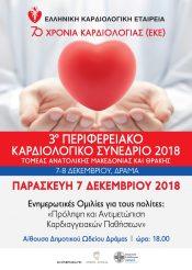 3o Περιφερειακό Καρδιολογικό Συνέδριο Ελληνικής Καρδιολογικής Εταιρείας 7 και 8-12-2018