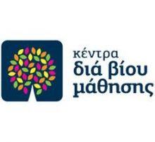 Πρόσκληση Εκδήλωσης Ενδιαφέροντος για την επιλογή Υπεύθυνου Έργου Κ.Δ.Β.Μ. της Πράξης «ΚΕΝΤΡΑ ΔΙΑ ΒΙΟΥ ΜΑΘΗΣΗΣ (Κ.Δ.Β.Μ.)-ΝΕΑ ΦΑΣΗ», ΟΠΣ 5002212