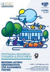 Συνέδριο «Βιώσιμη Αστική Κινητικότητα στις Ελληνικές Πόλεις»