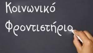 Κοινωνικά Φροντιστήρια/Ενισχυτική Διδασκαλία Δήμου Δράμας.