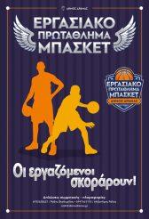 Εργασιακό Πρωτάθλημα Μπάσκετ Δήμου Δράμας