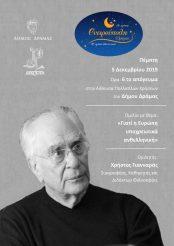 Ομιλία με θέμα: «Γιατί η Ευρώπη υποχρεωτικά ανθελληνική»