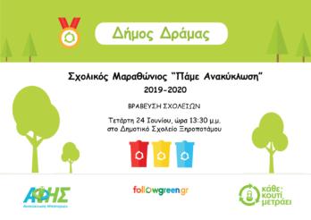 Βράβευση δημοτικών σχολείων για τη συμμετοχή τους στον  Σχολικό Μαραθώνιο «Πάμε Ανακύκλωση»