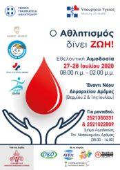 Δράση Αιμοδοσίας, Παρασκευή και Σάββατο, 27 και 28 Ιουλίου 2020