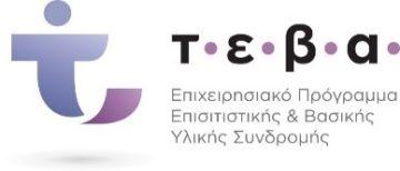 ΔΕΛΤΙΟ ΤΥΠΟΥ ΔΙΑΝΟΜΗ ΕΙΔΩΝ ΤΕΒΑ/FEAD 2020