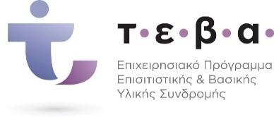 Φωτογραφία παρουσίασης λογότυπου ΤΕΒΑ