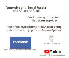 Γραφτείτε στα Social Media του Δήμου Δράμας