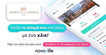 Πρόσκληση στην επίσημη παρουσίαση της ηλεκτρονικής πλατφόρμας Novoville από το Δήμο Δράμας, τη Δευτέρα 21 Δεκεμβρίου 2020