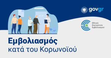 Πληροφορίες για την διεκπεραίωση διαδικασίας διαχείρισης και επιβεβαίωσης συνεδρίας εμβολιασμού και μέσω των ΚΕΠ
