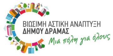 Πραγματοποιήθηκε διαδικτυακή συνάντηση διαβούλευσης ομάδας επιχειρηματιών (focus group) που δραστηριοποιούνται στην περιοχή παρέμβασης του σχεδίου ΒΑΑ.
