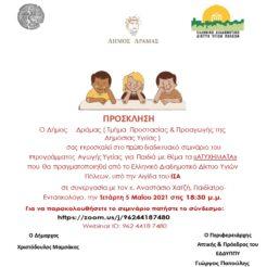 Πρόγραμμα Αγωγή Υγείας για παιδιά