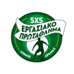 Εργασιακό Πρωτάθλημα 5Χ5 2021