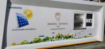 Η Ανακύκλωση στον Δήμο Δράμας, επιβραβεύεται!