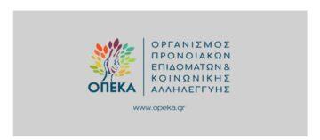 Υποβολή αιτήσεων συμμετοχής σταπρογράμματα του ΛΑΕ / ΟΠΕΚΑ 2021