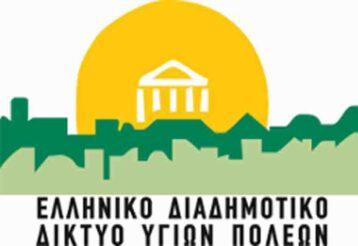 Ολοκληρώθηκε το δεύτερο διαδικτυακό σεμινάριο της 5ης ομάδας του Προγράμματος Αγωγής Υγείας για Παιδιά με θέμα τις Εξαρτήσεις σε 14 Δήμους-μέλη του ΕΔΔΥΠΠΥ