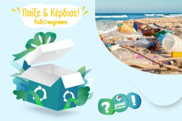 «Πράσινες Αποστολές - Green Missions» Μαθαίνουμε να ανακυκλώνουμε σωστά & Κερδίζουμε δώρα!
