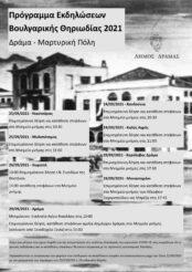 Πρόγραμμα Εκδηλώσεων Βουλγαρικής Θηριωδίας 2021