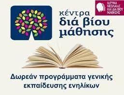 Πρόσκληση εκδήλωσης ενδιαφέροντος συμμετοχής στα τμήματα μάθησης του Κέντρου Διά Βίου Μάθησης (Κ.Δ.Β.Μ.) Δήμου Δράμας