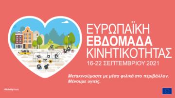 Ευρωπαϊκή Εβδομάδα Κινητικότητας, 16-22 Σεπτεμβρίου