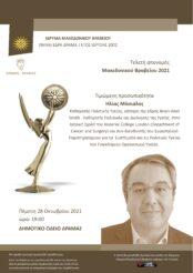 Ετήσια Τελετή Βράβευσης Ιδρύματος Μακεδονικού Βραβείου Δράμας
