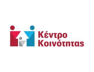 Πρόσληψη με σύμβαση εργασίας ιδιωτικού δικαίου ορισμένου χρόνου, δύο (2) ατόμων για την υλοποίηση του Ευρωπαϊκού Προγράμματος «ΚΕΝΤΡΟ ΚΟΙΝΟΤΗΤΑΣ ΔΗΜΟΥ ΔΡΑΜΑΣ ΚΑΙ ΠΑΡΑΡΤΗΜΑ ΡΟΜΑ ΔΗΜΟΥ ΔΡΑΜΑΣ»